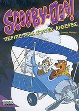 Scooby-Doo: Περιπέτεια στους αιθέρες