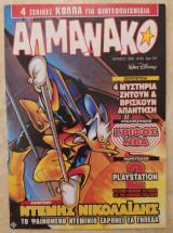 Αλμανάκο #101 (1999)