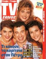 Περιοδικό TV Έθνος τεύχος 71