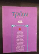 Τραμ - τεύχος 6
