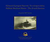 """Ελληνικό Εμπορικό Ναυτικό: Το """"τέταρτο όπλο"""", Ημερολόγιο 2007"""