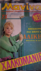 """Αλίκη Βουγιουκλάκη σινερομάντσο """"Η δασκάλα με τα ξανθά μαλλιά"""""""