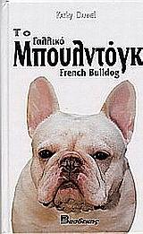 Το γαλλικό μπουλντόγκ
