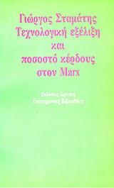 Τεχνολογική εξέλιξη και ποσοστό κέρδους στον Marx