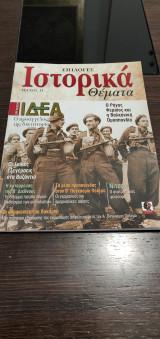 Επιλογές ιστορικά θέματα, Τεύχος 11: Οργάνωση ΙΔΕΑ (1943-1955). Ο προάγγελος της δικτατορίας