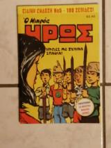 Ο Μικρός Ηρως (ήρωες με ξύλινα σπαθιά (Νο5))