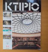Κτίριο Τεύχος 61 Ιούνιος  1993