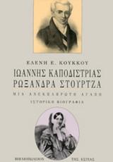 Ιωάννης Καποδίστριας, Ρωξάνδρα Στούρτζα