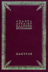 Στραβωνος γεωγραφικα 3 (Βιβλία Ζ, Η, Θ)