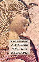 Αίγυπτος θεοί και μυστήρια