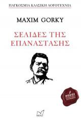 Σελίδες της Επανάστασης