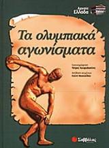 Τα ολυμπιακά αγωνίσματα