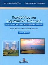 Περιβάλλον και βιομηχανική ανάπτυξη
