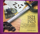 1821-1923 102 χρόνια αγώνες για την πατρίδα και  την ελευθερία