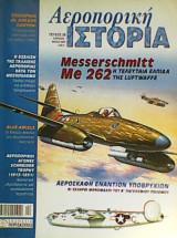 Αεροπορική Ιστορία τεύχος 28