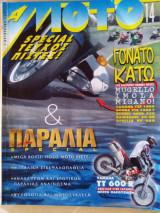 Moto Τεύχος 178 - 1 Αυγούστου 1997