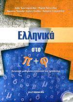 Ελληνικά στο π + φ (με Audio CD)