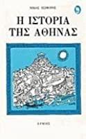 Ιστορία της Αθήνας