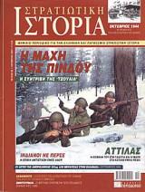 Στρατιωτική Ιστορία 98