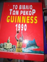 Το βιβλίο των ρεκόρ Guiness 1990
