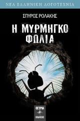 Η μυρμηγκοφωλιά