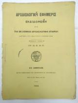 Τεύχος Αρχαιολογική Εφημερίς