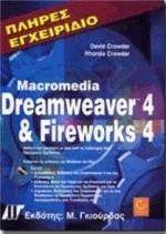 Πλήρες εγχειρίδιο Dreamweaver 4
