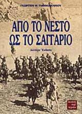 ΑΠΟ ΤΟ ΝΕΣΤΟ ΩΣ ΤΟ ΣΑΓΓΑΡΙΟ