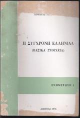 Η σύγχρονη Ελληνίδα (Βασικά στοιχεία)