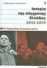Ιστορία της σύγχρονης Ελλάδας, 1941-1974: Ν. Ζαχαριάδης: Ο μοιραίος ηγέτης