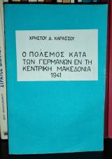 Ο Πόλεμος κατά των Γερμανών εν τη Κεντρική Μακεδονία 1941