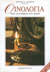 Οινολογία, Από το σταφύλι στο κρασί