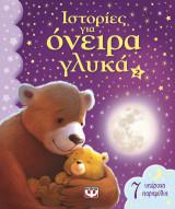 Ιστορίες για όνειρα γλυκά 2
