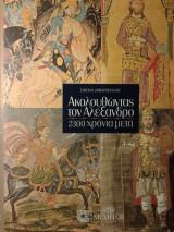 Ακολουθώντας τον Αλέξανδρο. 2300 χρόνια μετά.