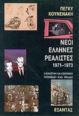 ΝΕΟΙ ΕΛΛΗΝΕΣ ΡΕΑΛΙΣΤΕΣ 1971-1973