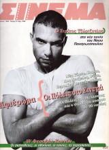 Περιοδικό Σινεμά τεύχος 70