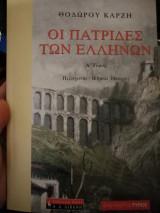 Οι Πατρίδες των Ελλήνων Δ' Τόμος Πελαγονία - Βόρεια Ήπειρος