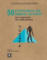 50 επιτεύγματα της Αρχαίας Αιγύπτου που επηρέασαν την ανθρωπότητα