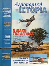 Αεροπορική Ιστορία τεύχος 7