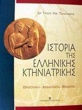 Ιστορία της ελληνικής κτηνιατρικής