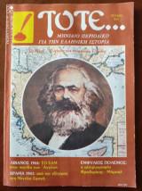 Τότε... Μηνιαίο περιοδικό για την ελληνική ιστορία, τεύχος Νο9