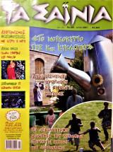 Τα Σαΐνια-Νο.180-Μάρτιος 2007