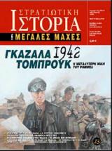 Γκαζάλα - Τομπρούκ 1942 Η μεγαλύτερη νίκη του Ρόμμελ