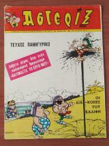 Αστερίξ Τεύχος 35 - 1969 (Πρώτη ελληνική έκδοση του Αστερίξ στην Ελλάδα)