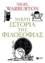 Μικρή ιστορία της φιλοσοφίας