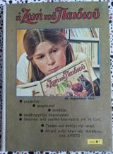 Η ζωή του παιδιού έτος 40ο 1985
