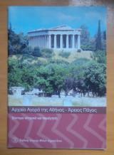 Αρχαιολογικοί Περίπατοι Γύρω Από Την Ακρόπολη : Αρχαία Αγορά της Αθήνας - Άρειος Πάγος