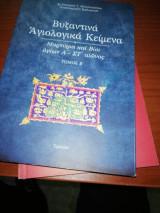 Βυζαντινά Άγιολογικά Κείμενα