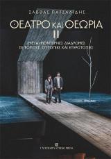 Θέατρο και θεωρία II