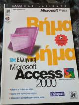 Microsoft Access 2000 Βήμα βήμα